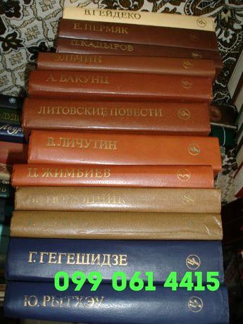 библиотека дружбы народов личутин пермяк гейдеко гегешидзе загребельни