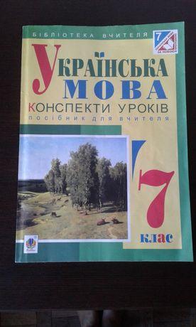 Продам книгу конспектов уроков по украинскому языку за 7 класс