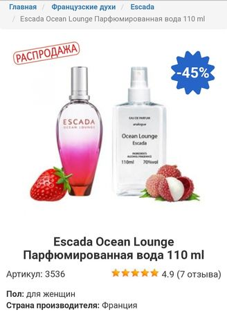 Продам нові парфуми Escada ocean lounge