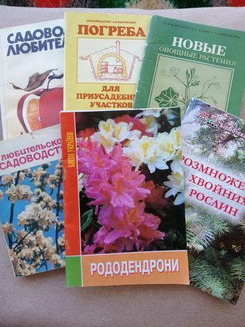 Книги по садоводству Старые книги для дачников и садоводов