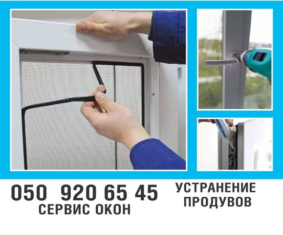 Ремонт металлопластиковых окон, дверей.