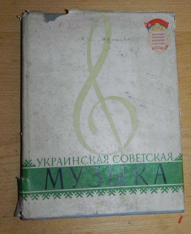 Украинская советская музыка (1960)