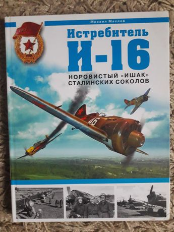 Маслов М. Истребитель И-16. Норовистый Ишак сталинских соколов