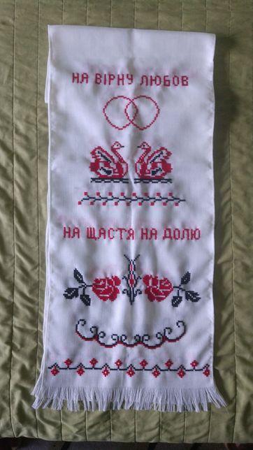 Весільний рушничок, довжина 195 см