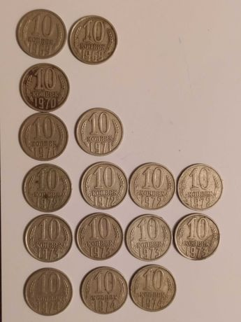 10 копеек 1969, 1970, 1971, 1972,1973, 1974 года