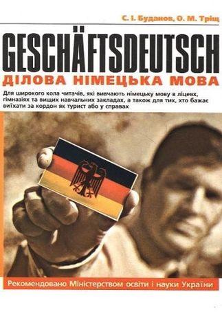 Ділова німецька мова книга