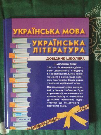 Продаётся справочник по укр языку и литературе