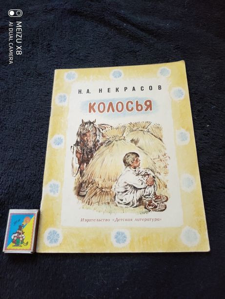 Колосья. Николай Некрасов.