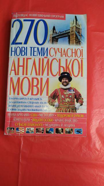 """Книга """"Нові теми англійської мови"""""""