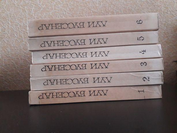 Книги Луи Буссенар 6 томов