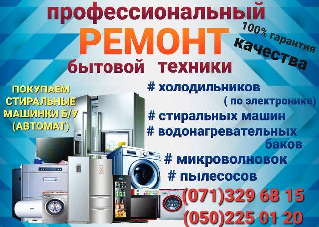 Ремонт холодильников,стиральных машин,пылесосов,микроволновок,баков