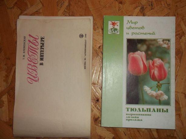 Книга о разведении тюльпанов