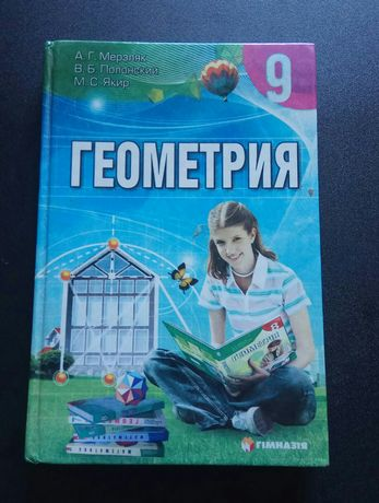 Учебник по геометрии за 9 класс Мерзляк