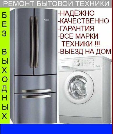 Ремонт холодильников, стиральных машин, кондиционеров, плит, духовок