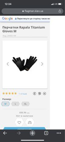 Продам перчатки Rapala