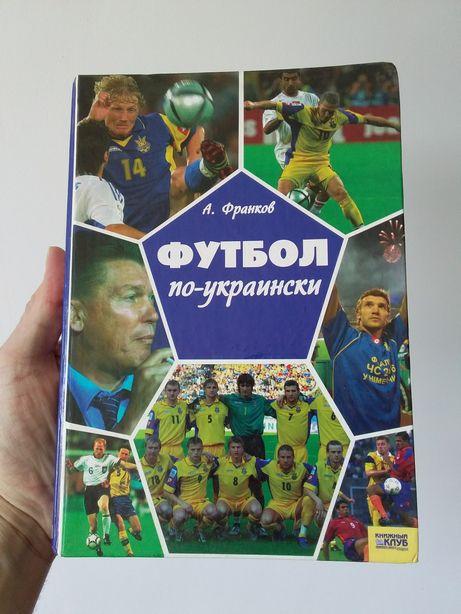 Книга Футбол по Украински