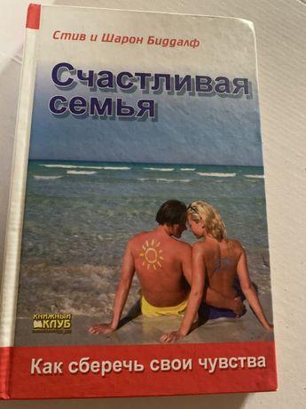 Книга «Счастливая семья»