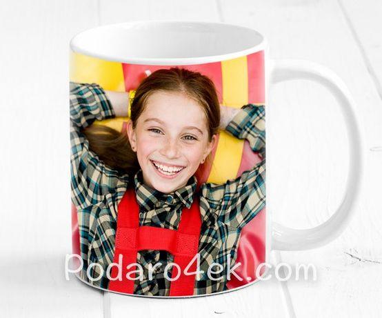 Ваше фото на чашке. Чашка с вашим дизайном.Печать на чашках. Скидка!