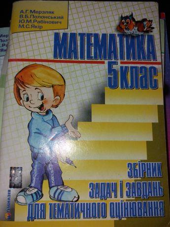 Математика 5 клас Збірник задач і завдань Мерзляк полонський сборник