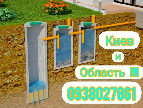 Канализация-Септик (под ключ)! Доставка  бетонных колец!