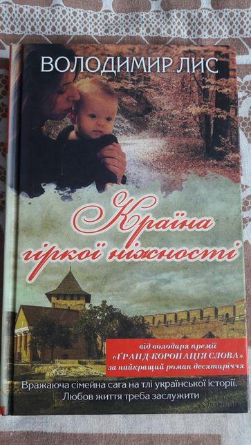Володимир Лис Країна гіркої ніжності