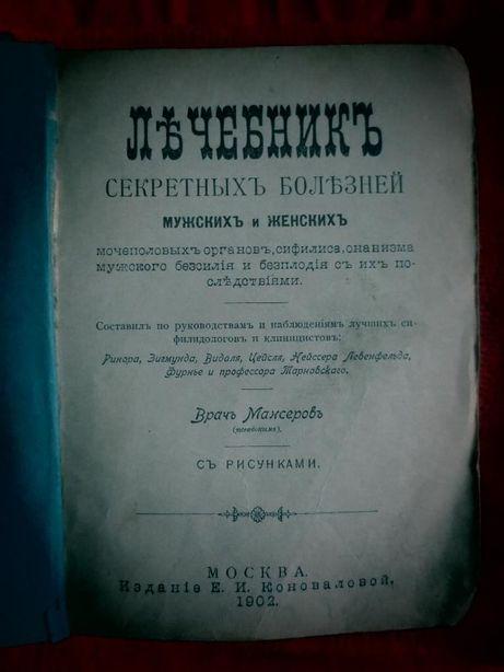 Врачъ Мансеровь. Лечебник секретных болезней мужских и женских, 1902 г