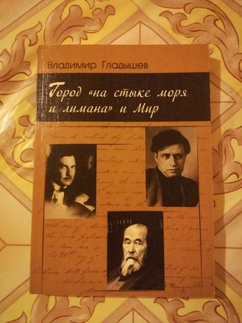 Книга В.Гладышев, книги для студентов