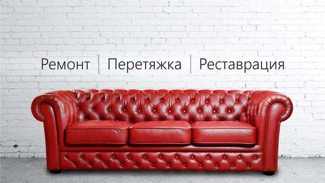 Перетяжка мягкой мебели.