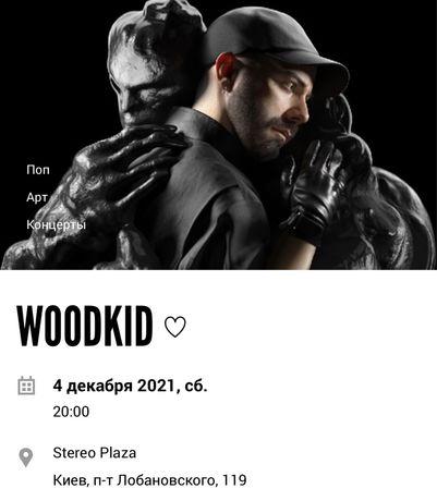 Квиток на концерт woodkid fan зона