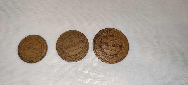 Монеты 1,2,3 копейки 1915г.