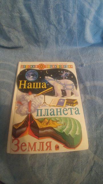 Детская энциклопедия.Наша планета земля издательство Пилигрим