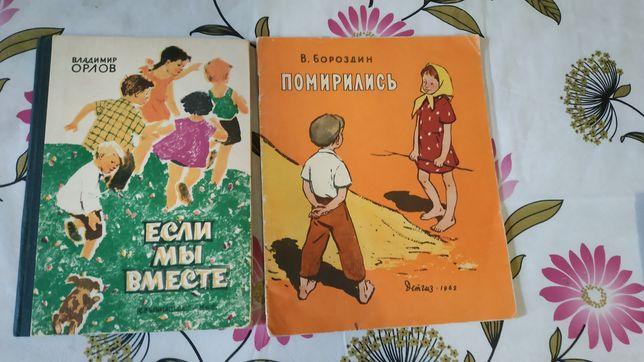 Книги детские 1962 гг