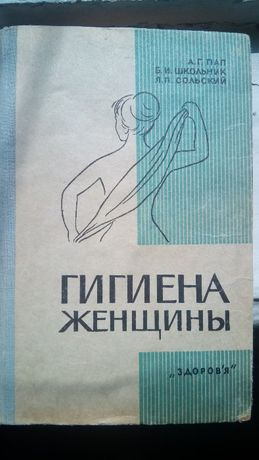 Гигиена женщины 1966г