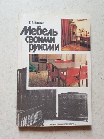 """Книга """" Мебель своими руками """""""