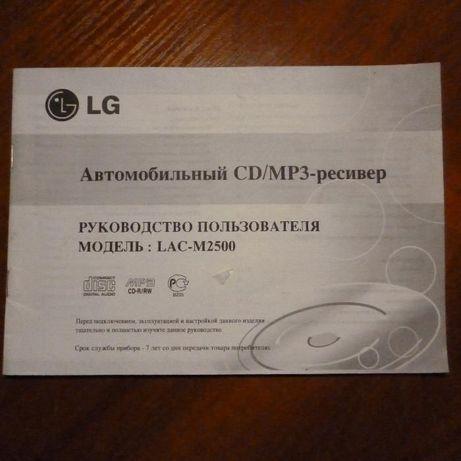 Магнитола LG !!!