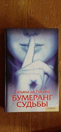 """Книга Татьяна де Росней """"Бумеранг судьбы"""""""
