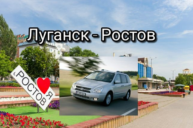 Луганск- Платов Ростов на минивэне