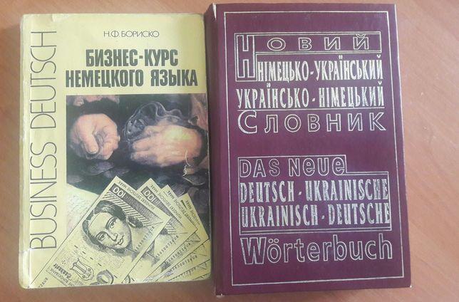 Бизнес курс немецкого языка Бориско
