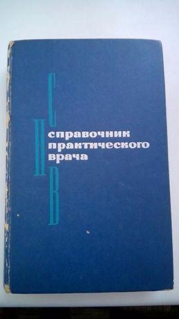 Справочник практического врача издание второе Часть І Москва 1969 год