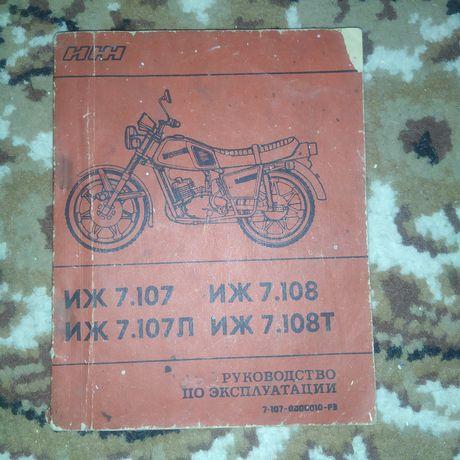 Руководство по эксплуатации мотоцикла  Иж