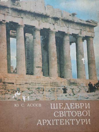 """Продам книгу """"Шедевр світової архітнктури"""""""