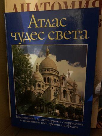 Книга Атлас чудес света и Атлас чудес природы