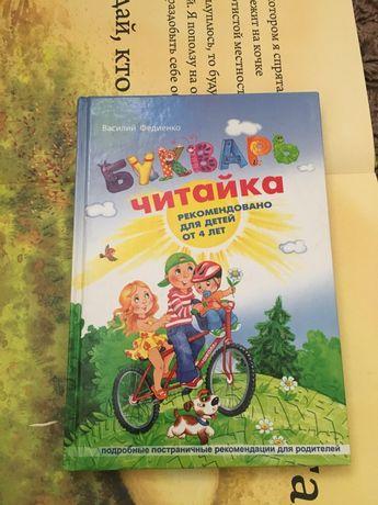 Букварь на русском языке  под релакцией Федиенко