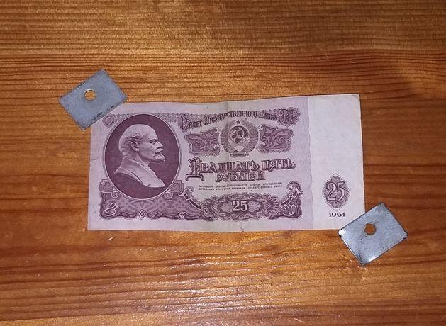 Рублі ссср, 25 рублей