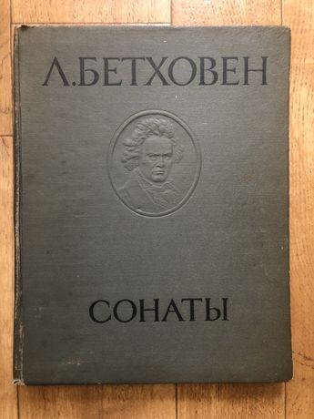 Ноты сонаты Бетховен фортепиано Гольденвейзер 2 том