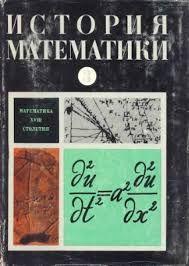 История математики. Том 3. Математика XVIII столетия