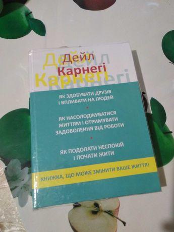 Книга,,Як з добувативати друзів і впливати на людей,,.Дейл Карнегі
