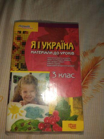 Я і Україна матеріали до уроків 3 клас дяченко