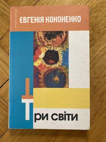 Євгенія Кононенко «Три світи»