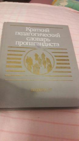 Краткий педагогический словарь пропагандиста 1988 г.изд